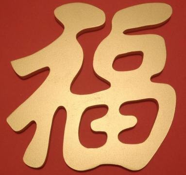 Simbolo de la doble s a 241 o nuevo chino 2016 rituales - Feng shui para la prosperidad ...
