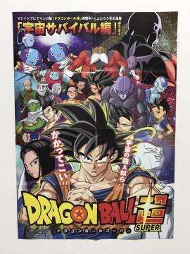 Dragon Ball Super Prepararía Una Nueva Película Para El 2018 Video