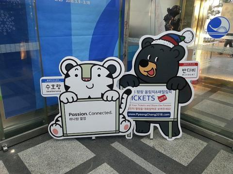 2018 Winter Olympic & Paralympic Promotion material (Image credit - Exj, Wikimedia Commons)