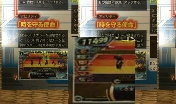 Imagen del juego Dragon Ball Heroes