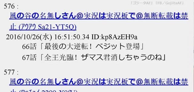 Imagen de los títulos 66 y 67 directamente en japonés