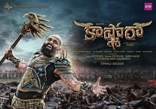 Karthi Kaashmora Movie - A Historical Thriller Film | Ybucket - ybucket.com