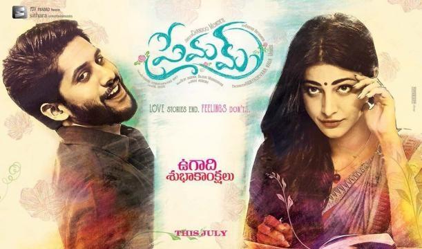 Premam' audio launch, movie release date postponed: Naga Chaitanya ... - ibtimes.co.in