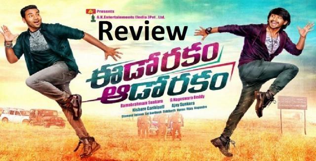 Meelo Evaru Koteeswarudu Movie Review Rating | Story | Audience ... - todayincity.com