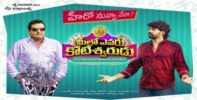 Meelo Evaru Koteeswarudu Movie Wiki | Cast And Crew | First Look ... - todayincity.com