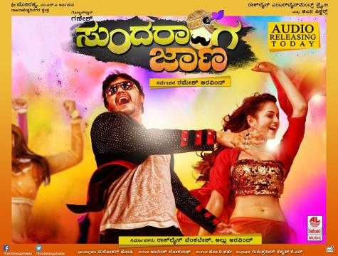 Kannada Movies released friday - twitter.com