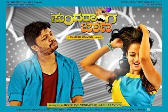 Sundaranga Jaana - GaNi, Shanvi, Ramesh - Page 2 - Namcinema.com Forum - namcinema.com