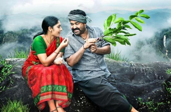 Manyam Puli Mohanlal Malayalam (Panasiabiz.com)