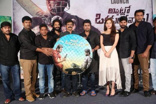 Nara Rohit-Appatlo Okadundevadu Movie ... - apnewsforum.com