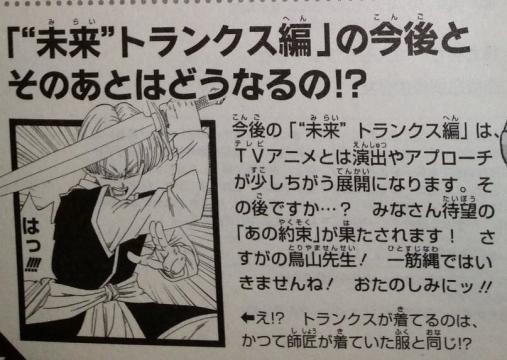 contenido del tomo 2 del manga de dragon ball super