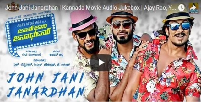 John Jani Janardhan kannada movie Audio songs in Jukebox - Todayincity - todayincity.com