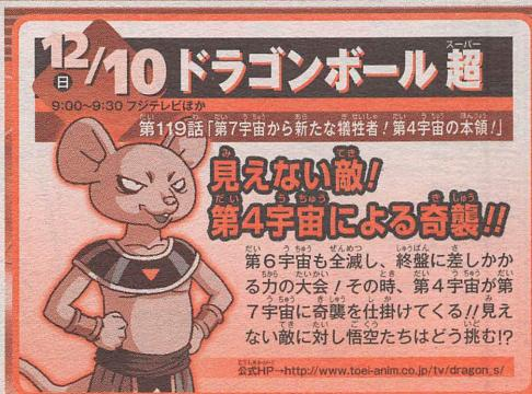 Dragon Ball Super Episode 118 and 119 Spoilers – Saiyan Island - saiyanisland.com
