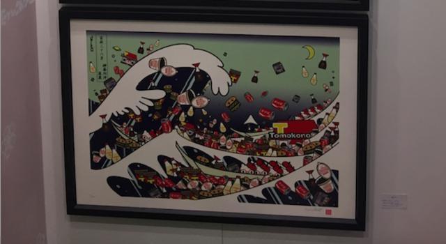 Tomoko Nagao, 'Onda' Deodato Arte - Stand F2-G2.