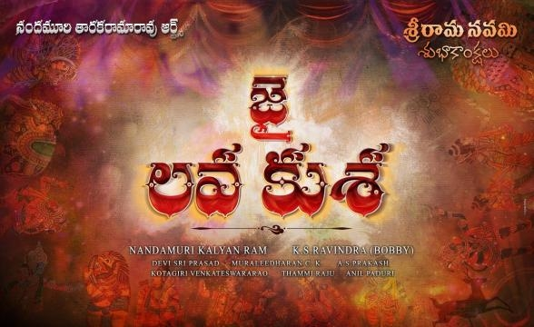 First look Title logo of NTR - Bobby's upcoming film