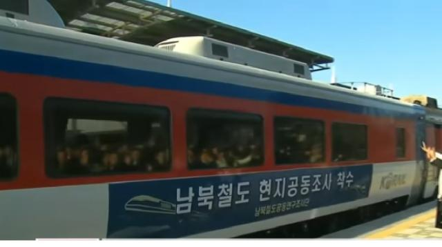 South Korean researchers leave for joint on-site survey of North Korean rails. [Image source/ARIRANG NEWS YouTube video]
