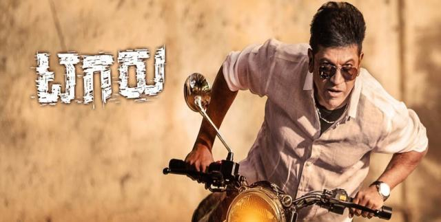 Tagaru Kannada Movie Review - Sakshipost - sakshi.com