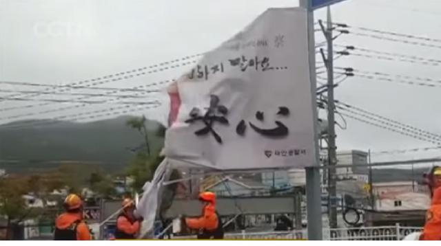 Typhoon Lingling: At least 3 people reported dead in South Korea. [Image source/CGTN YouTube video]